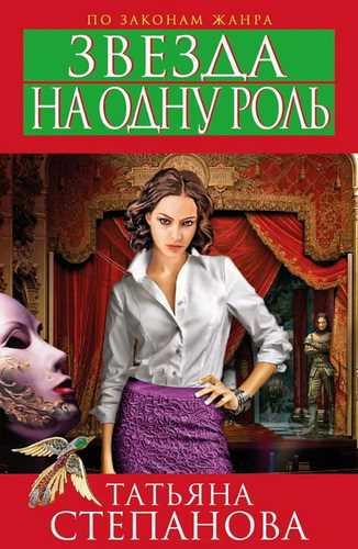 Татьяна Степанова. Звезда на одну роль