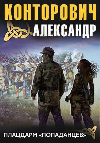 Александр Конторович. Плацдарм «попаданцев»