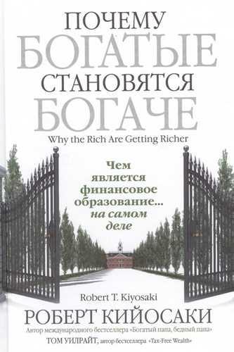 Роберт Кийосаки. Почему богатые становятся богаче