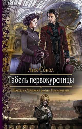 Аня Сокол. Табель первокурсницы