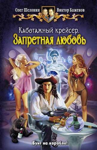 Олег Шелонин, Виктор Баженов. Каботажный крейсер 2