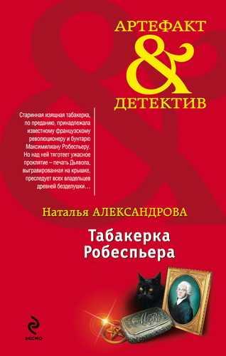 Наталья Александрова. Табакерка Робеспьера