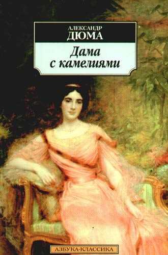 Александр Дюма. Дама с камелиями