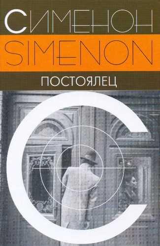 Жорж Сименон. Постоялец