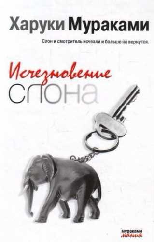 Харуки Мураками. Исчезновение слона