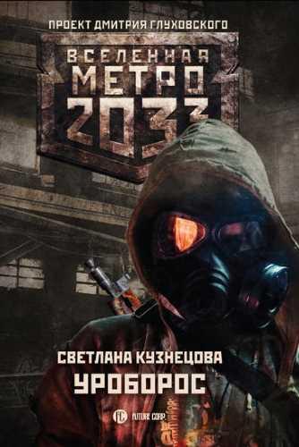 Светлана Кузнецова. Метро 2033. Уроборос