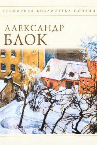 Александр Блок. Стихи