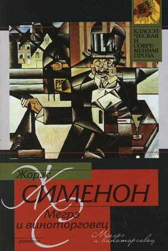 Жорж Сименон. Мегрэ и виноторговец