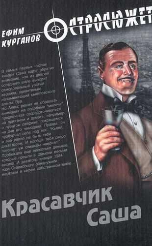 Ефим Курганов. Красавчик Саша