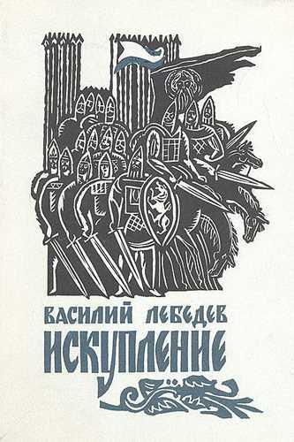 Василий Лебедев. Искупление
