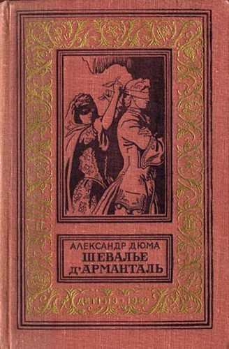 Александр Дюма. Шевалье д'Арманталь