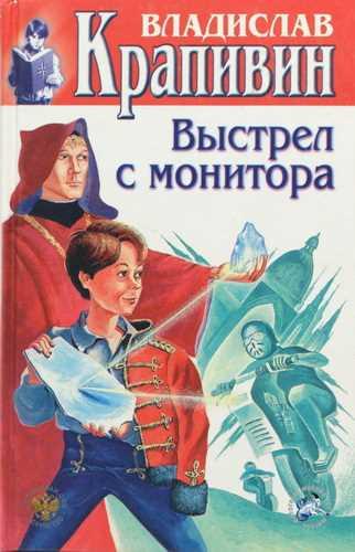 Владислав Крапивин. Выстрел с монитора
