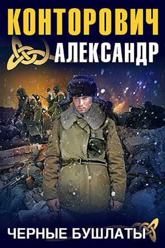 Александр Конторович. Черные бушлаты 1
