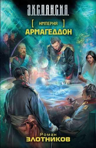 Роман Злотников. Армагеддон