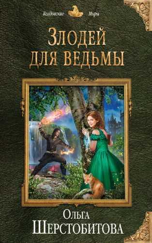 Ольга Шерстобитова. Злодей для ведьмы