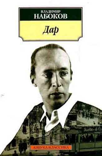 Владимир Набоков. Дар