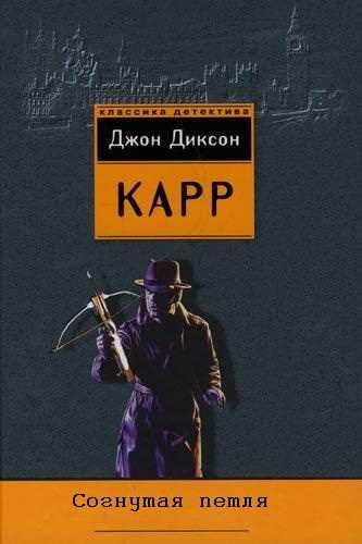 Джон Диксон Карр. Согнутая петля