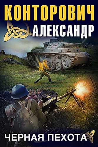 Александр Конторович. Черные бушлаты 2. Черная пехота