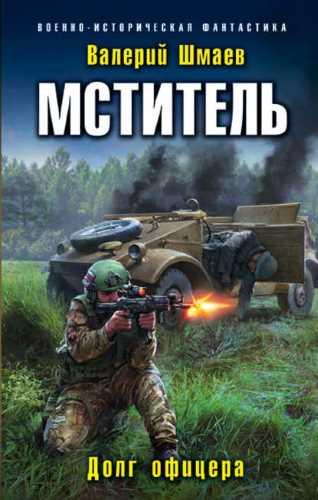 Валерий Шмаев. Мститель. Долг офицера