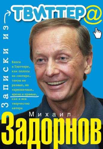 Михаил Задорнов. Записки из Твиттера