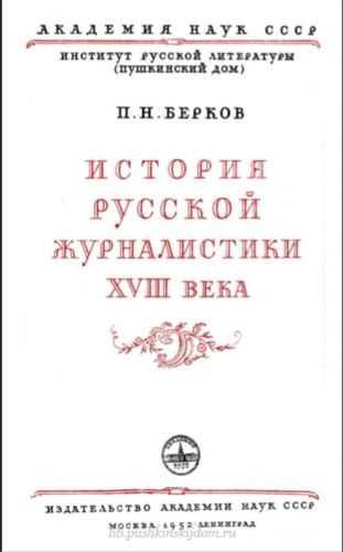Павел Берков. История русской журналистики XVIII века