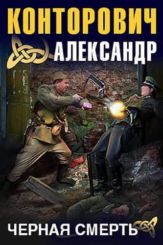 Александр Конторович. Черные бушлаты 3. Черная смерть