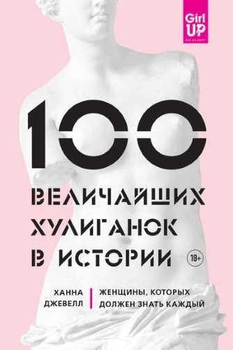 Ханна Джевелл. 100 величайших хулиганок в истории