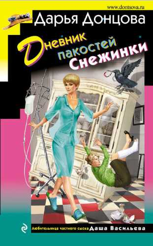 Дарья Донцова. Дневник пакостей Снежинки