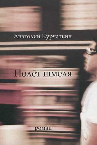 Анатолий Курчаткин. Полёт шмеля