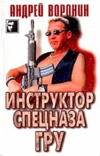 Андрей Воронин. Инструктор спецназа ГРУ