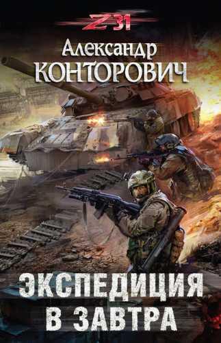 Александр Конторович. Экспедиция в завтра