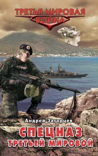 Андрей Загорцев. Спецназ третьей мировой. Русские козыри