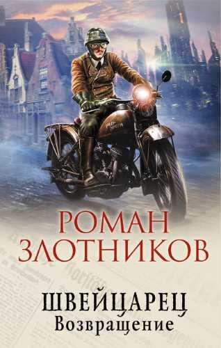 Роман Злотников. Швейцарец 2. Возвращение