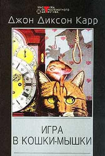Джон Диксон Карр. Игра в кошки-мышки