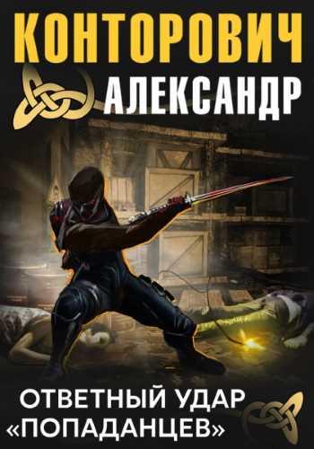 Александр Конторович. Ответный удар «попаданцев»