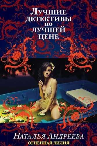 Наталья Андреева. Огненная лилия