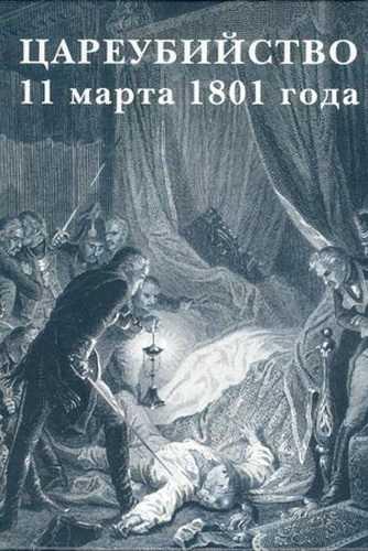 Цареубийство 11 марта 1801 года