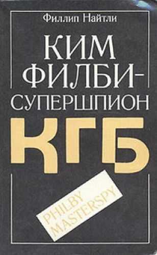 Филипп Найтли. Ким Филби - супершпион КГБ