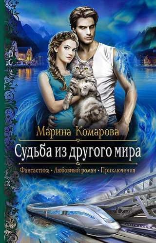 Марина Комарова. Судьба из другого мира