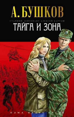 Александр Бушков. Алексей Карташ 1. Тайга и зона