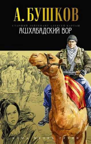 Александр Бушков. Алексей Карташ 2. Ашхабадский вор