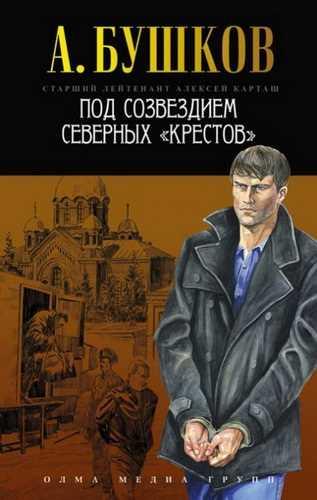 Александр Бушков. Алексей Карташ 4. Под созвездием северных «Крестов»