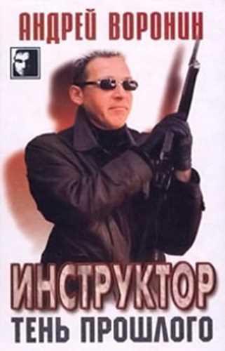 Андрей Воронин. Инструктор. Тени прошлого