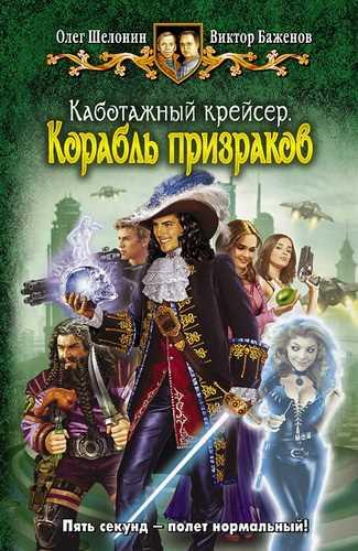 Олег Шелонин, Виктор Баженов. Каботажный крейсер 1