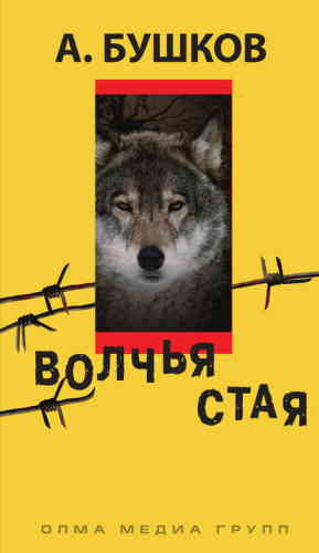 Александр Бушков. Волчья стая