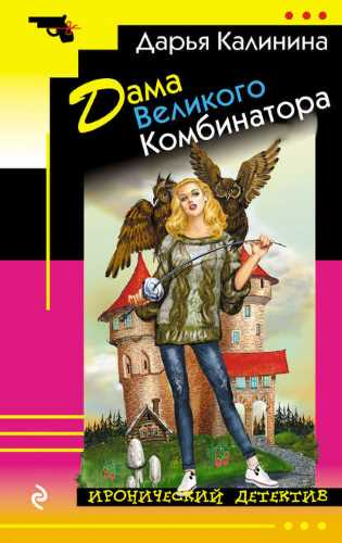 Дарья Калинина. Дама Великого Комбинатора