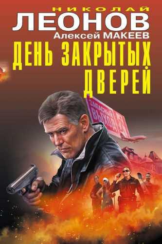 Николай Леонов, Алексей Макеев. День закрытых дверей