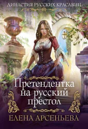 Елена Арсеньева. Претендентка на русский престол