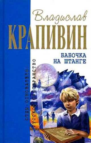 Владислав Крапивин. Бабочка на штанге