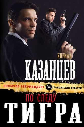 Кирилл Казанцев. По следу тигра